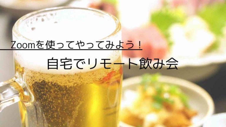 リモート 飲み 会 アプリ